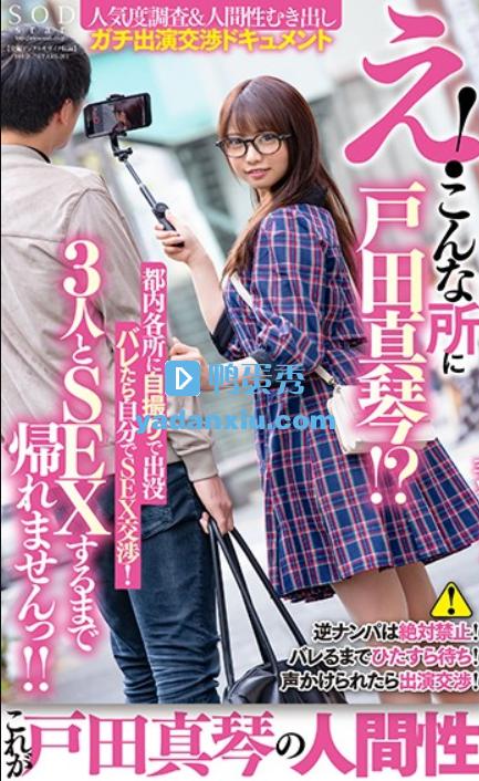 户田真琴最新作品STARE-201
