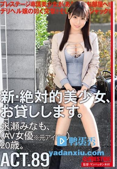 永濑未萌,剧照