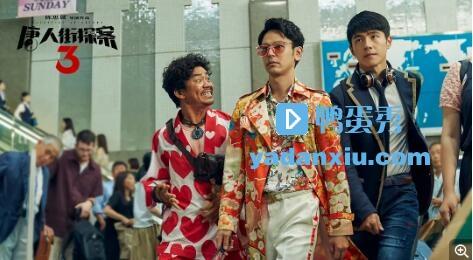 唐人街探案3,王宝强刘昊然