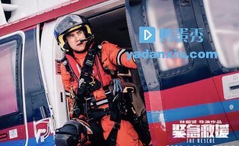 紧急救援,彭于晏辛芷蕾