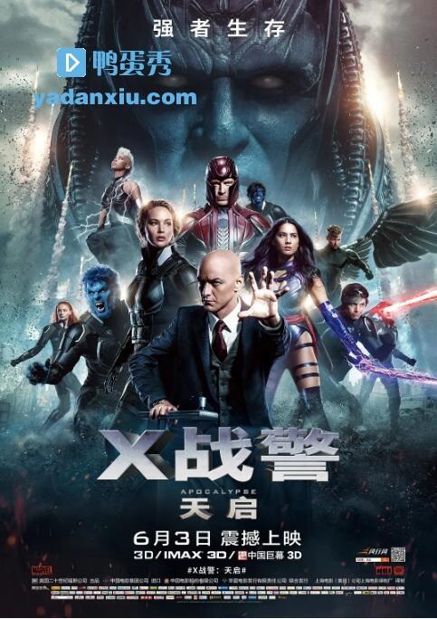 X战警:天启封面照