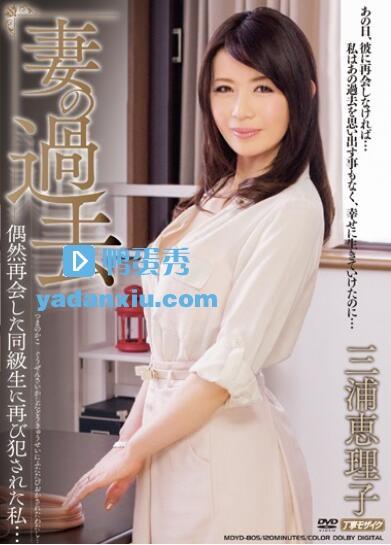 三浦惠理子MDYD-805封面照