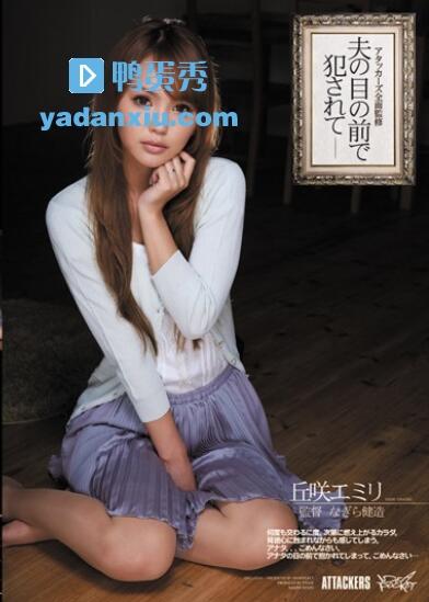 丘咲爱米莉IPZ-015封面照