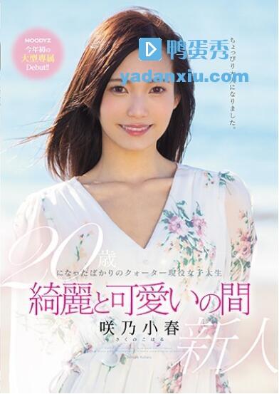 咲乃小春MIDE-640封面照