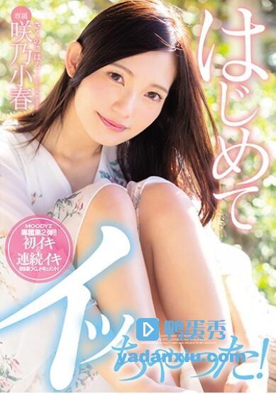 咲乃小春MIDE-653封面照