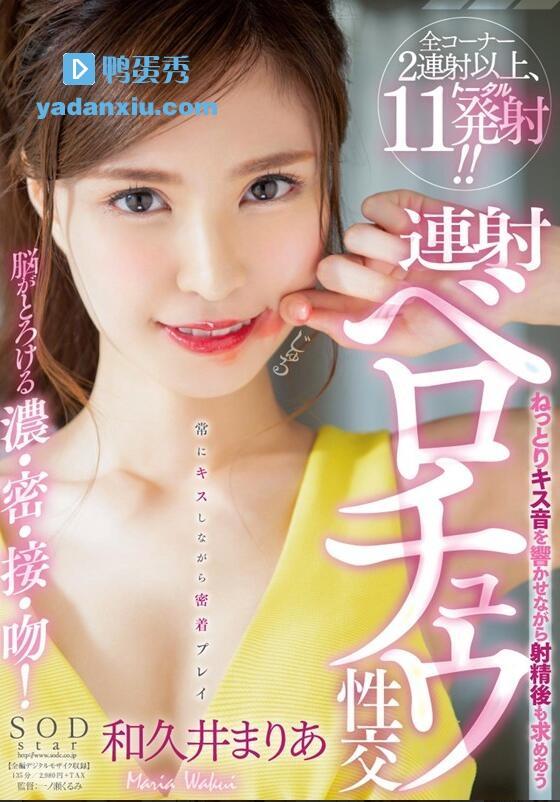 和久井玛利亚STARS-158封面照
