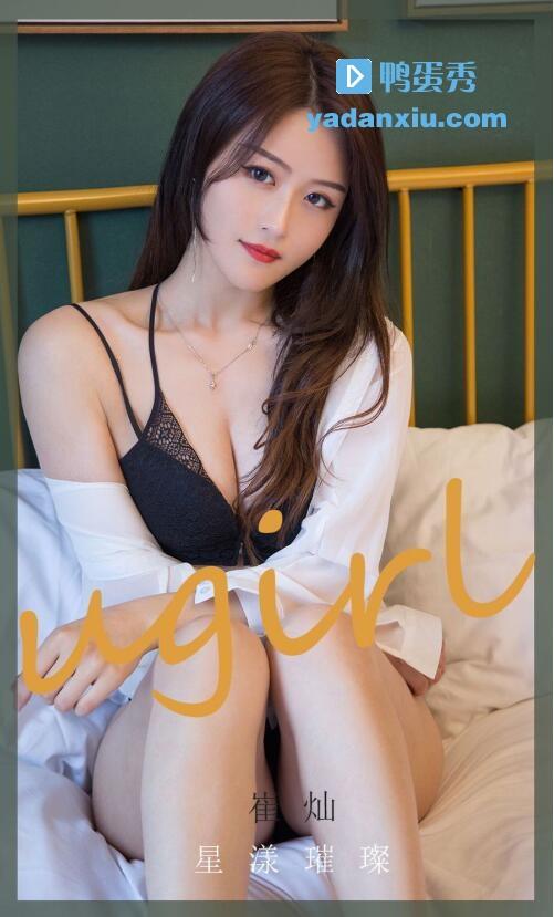 美女模特崔灿