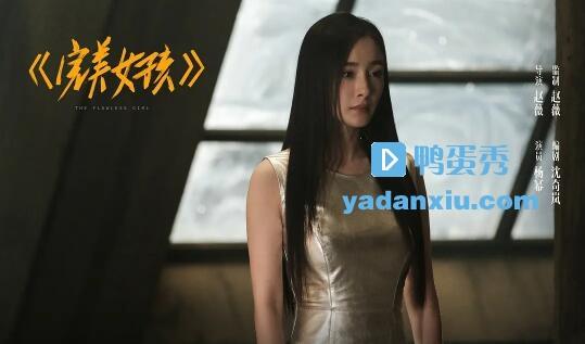 完美女孩2020,赵薇杨幂