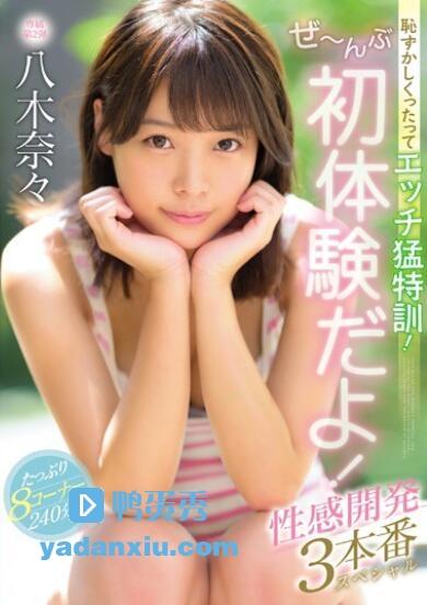 八木奈奈MIDE-724封面照