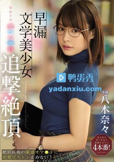 八木奈奈MIDE-808封面照