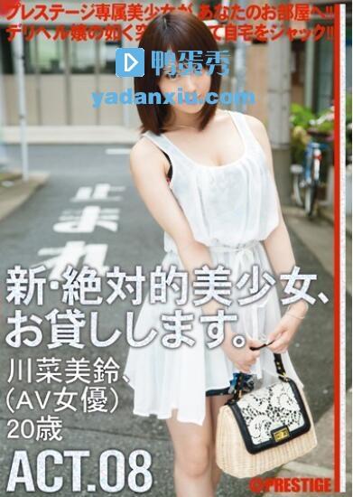 川菜美铃CHN-016封面照