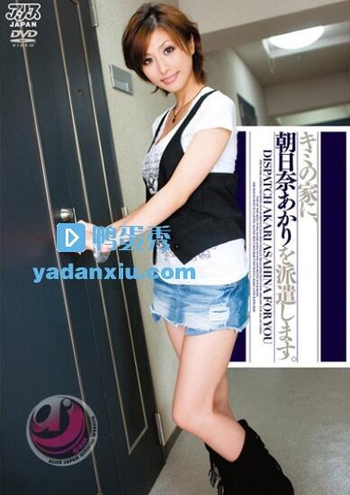 朝日奈月DV-1105封面照