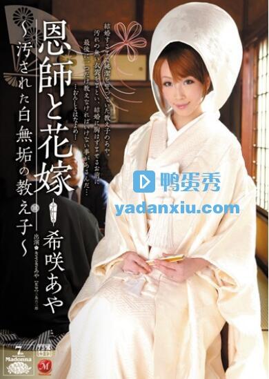 希咲彩JUC-513封面照