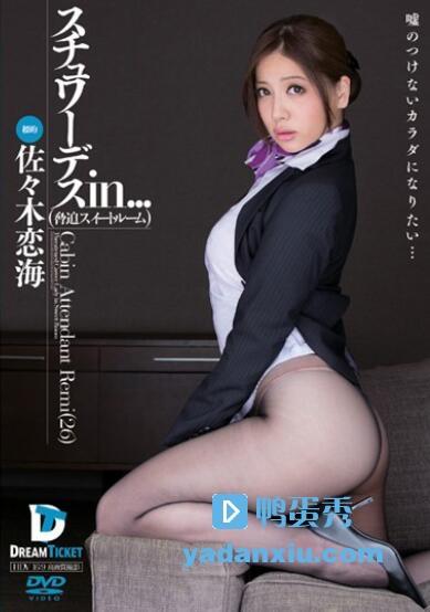 佐佐木恋海VDD-087封面照
