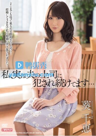 葵千恵MEYD-044封面照