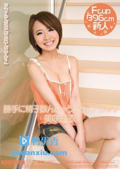 美咲结衣MIDD-632封面照