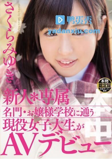 樱美雪HND-285封面照